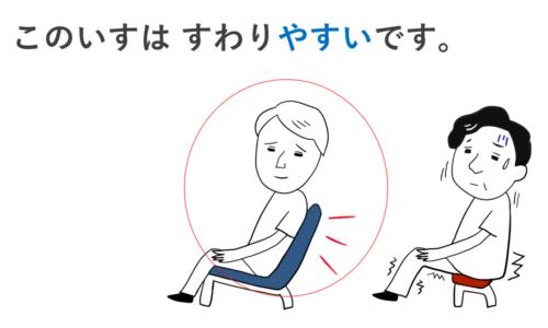 座りやすい