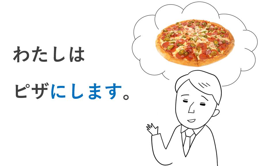 ピザにします 第44課