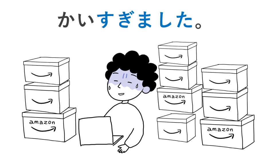 買いすぎ 第44課 みんなの日本語