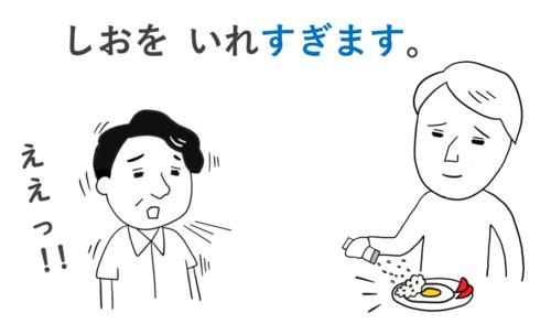 塩 入れすぎ 第44課 みんなの日本語 導入