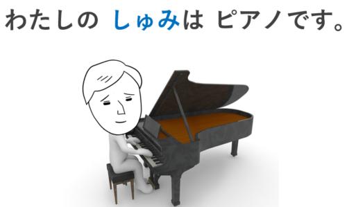 趣味はピアノです
