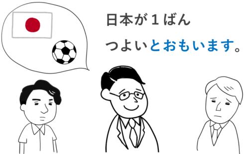 日本が1番強い