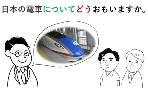 日本についてどう思いますか。