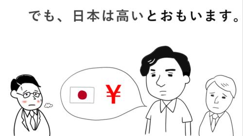 日本は高い