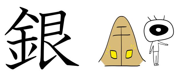 銀 漢字 成り立ち イラスト 絵