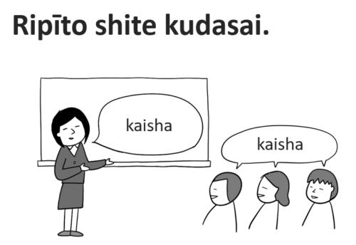 教室のことば 日本語クラス