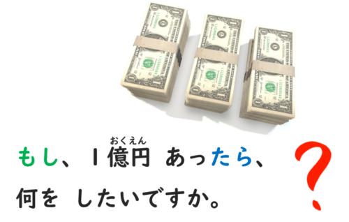 1億円あったら