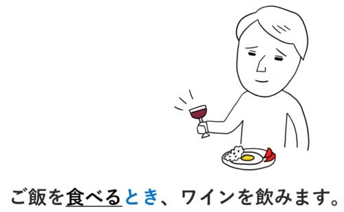 ご飯を食べるとき、
