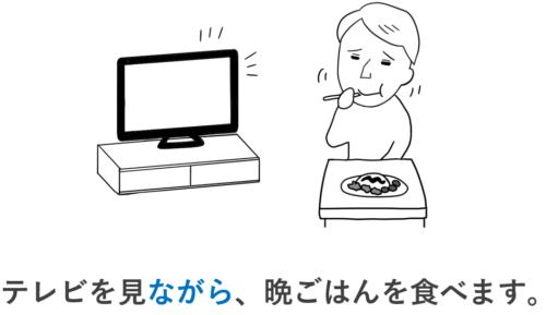~ながら~ 日本語 教案