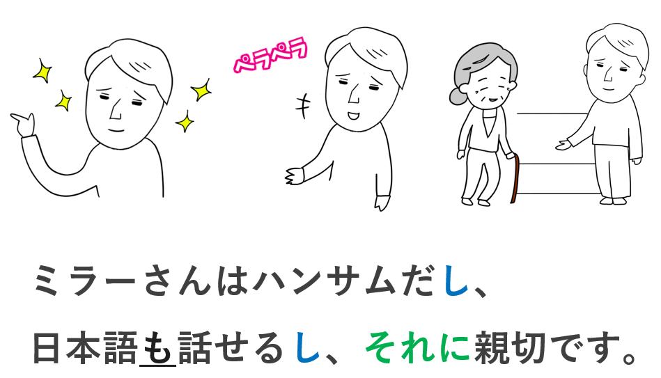 ~し、~し 日本語 文型