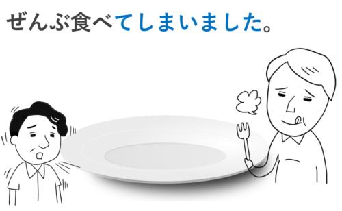食べてしまいました