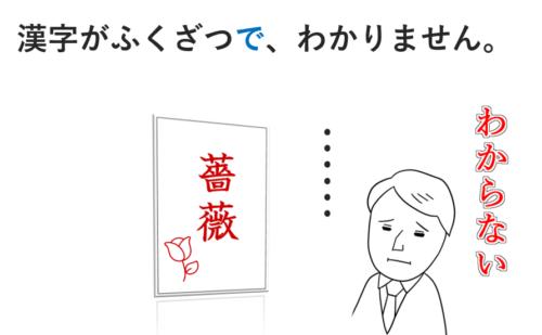 漢字 複雑 わからない