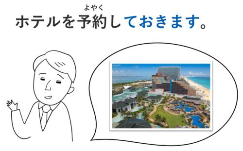 予約 ホテル 旅行 パスポート 作る ておきます 準備 日本語 教案 イラスト