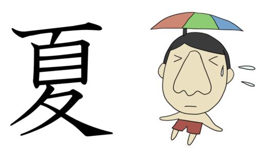 夏 漢字 成り立ち イラスト 起源