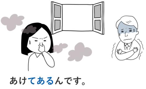 開ける 窓 くさい におい けむり たばこ