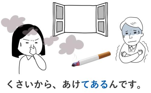 たばこ くさい 窓 開ける 煙 他動詞+てある