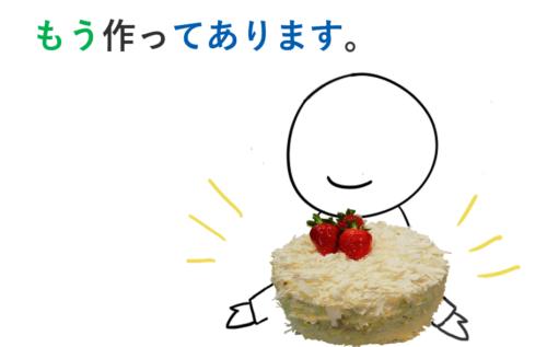 ケーキ 作る