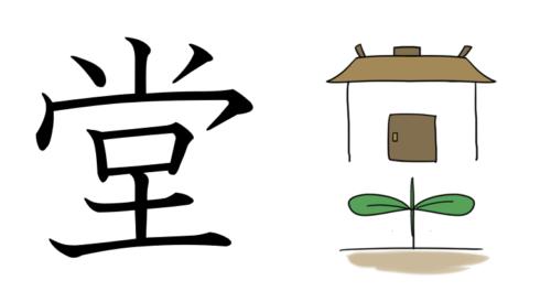 堂 漢字 成り立ち イラスト