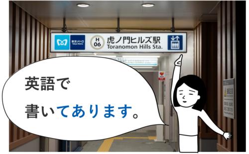 英語で書いてある 東京 地下鉄 駅名 他動詞+てある