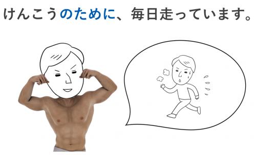 健康のために 走る 第42課 みんなの日本語