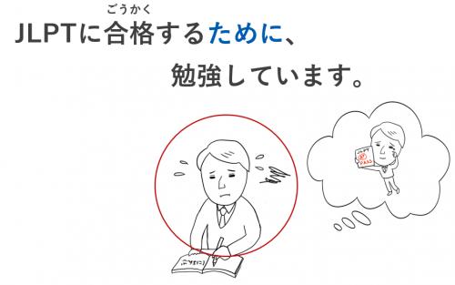 試験 合格 勉強 目的