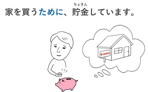 貯金 家を買う 目標 第42課 みんなの日本語