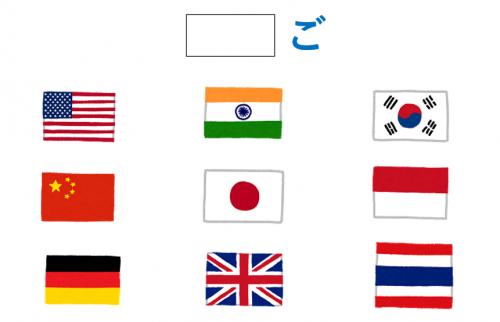 言語 日本語初級・第2課の教案とイラスト