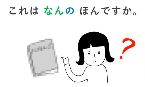 何の本 日本語初級・第2課の教案とイラスト