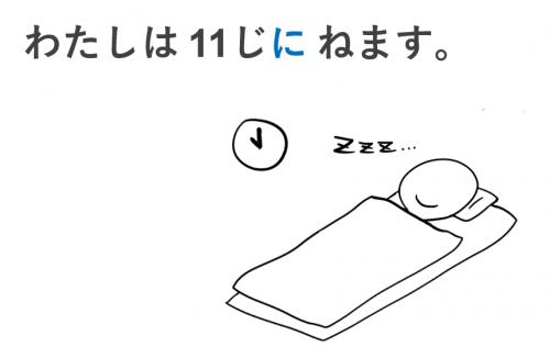 わたしは11時に寝ます。