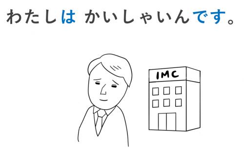 わたしは会社員です。(職業) 日本語初級・第1課の教案とイラスト