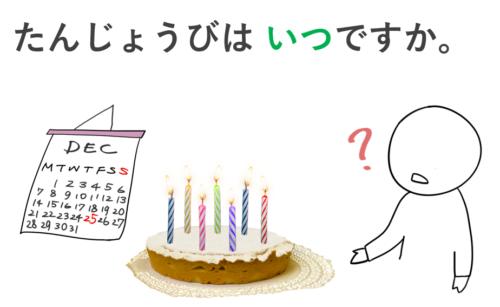 誕生日はいつですか。