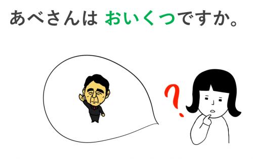 年齢 表 日本語 初級 さい 助数詞 おいくつ