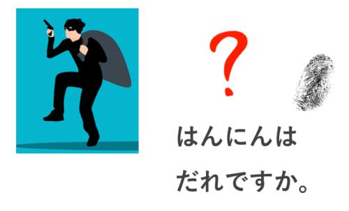 犯人 だれ 教室活動 第4課 第5課 第6課 みんなの日本語 ます ました