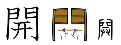 開ける 漢字 イメージ イラスト 成り立ち