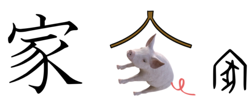 家 漢字 成り立ち イラスト