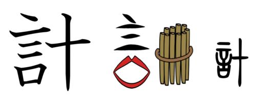 計 漢字 成り立ち イラスト