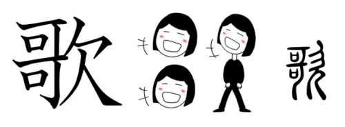 歌、歌う 漢字 成り立ち イラスト