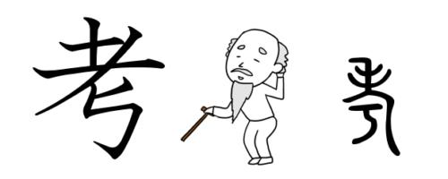 考 漢字 成り立ち イラスト