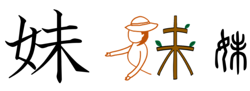 妹 漢字 成り立ち イラスト