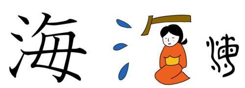 海 漢字 成り立ち イラスト