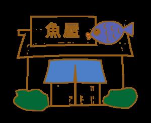 魚屋 イラスト